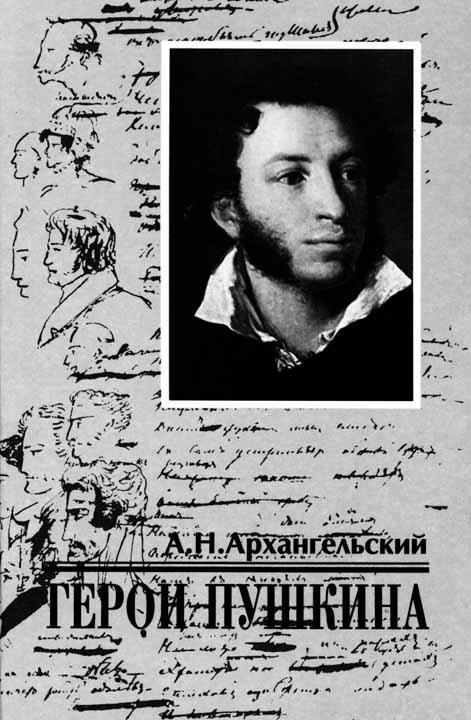 Пушкин скачать книгу бесплатно