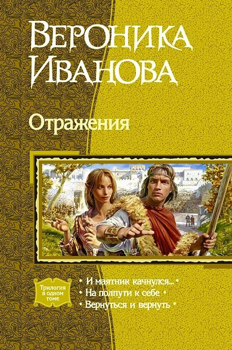 Иванова вероника книги скачать бесплатно