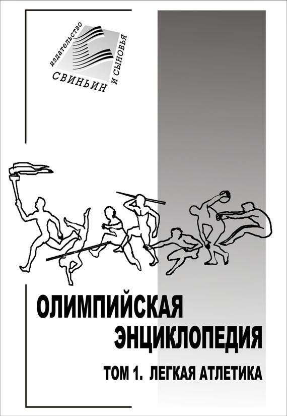 Книги легкая атлетика скачать