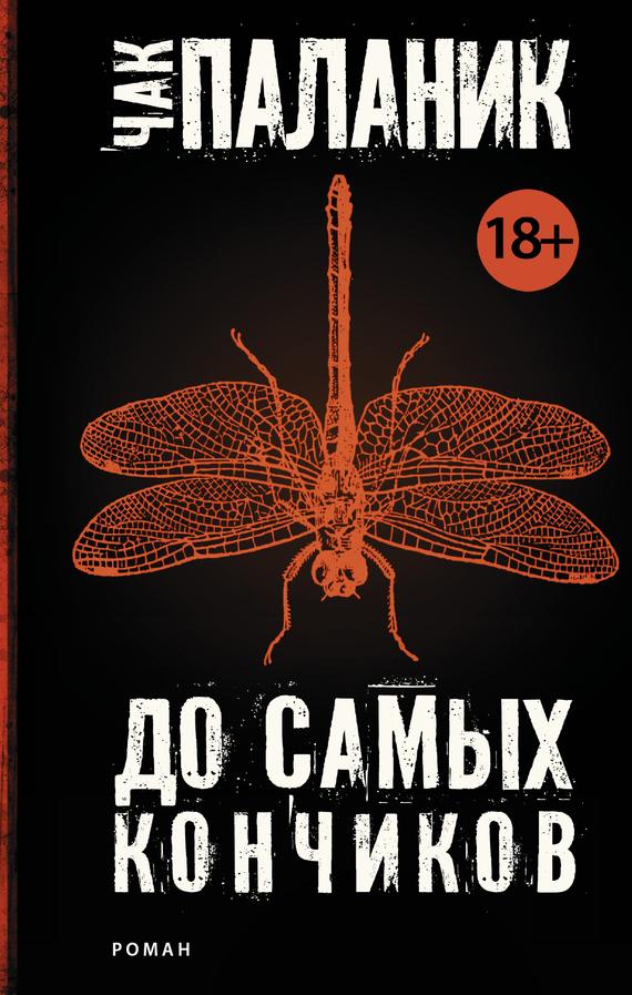 Паланик чак heвuдuмкu, скачать бесплатно книгу в формате fb2.