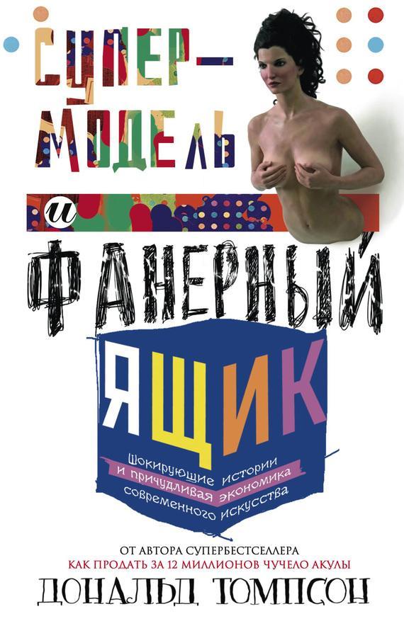 История современного искусства скачать книгу