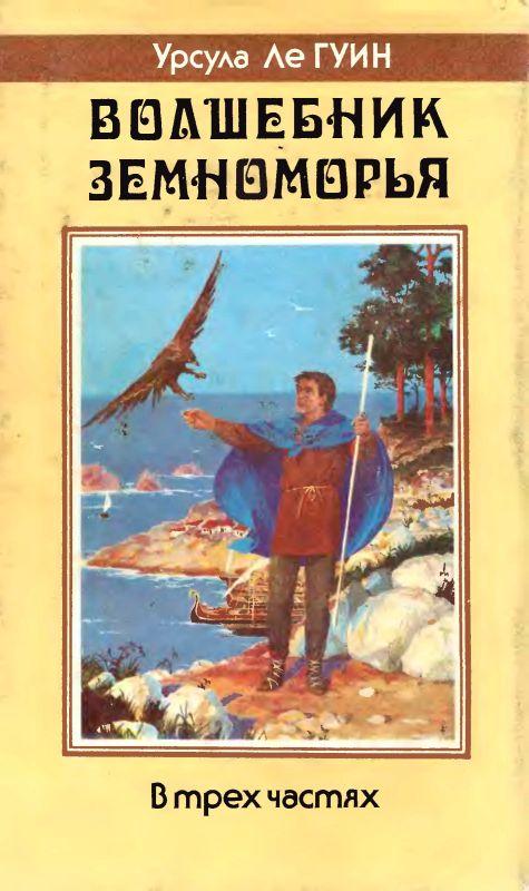 Волшебник земноморья скачать бесплатно книгу