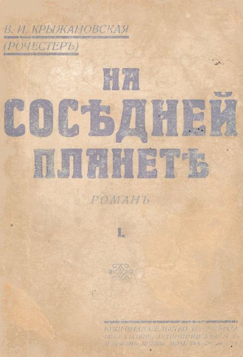 Книги веры крыжановской скачать