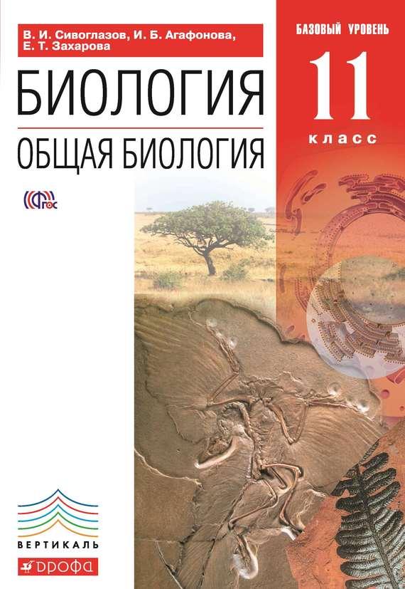 Ответы@mail. Ru: где можно скачать учебник по биологии пономаревой.