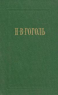 Гоголь Иван Федорович скачать