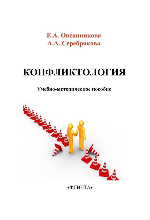 Скачать бесплатно книгу конфликтология