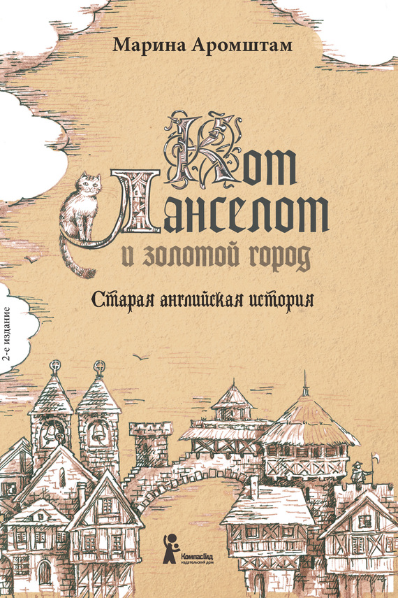Книга золотой город скачать бесплатно