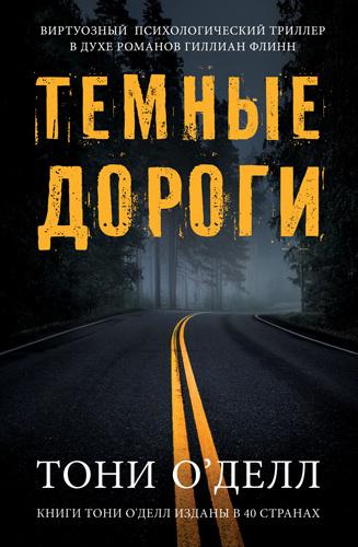 Хаксли олдос в дороге, скачать бесплатно книгу в формате fb2.