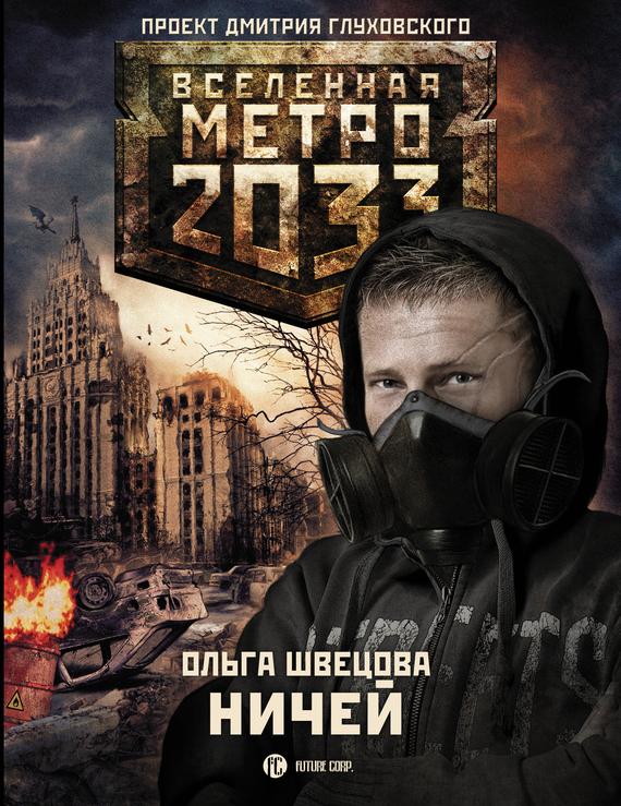 Скачать книгу вселенная метро 2033 txt