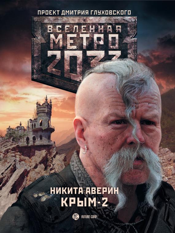 Метро 2033 аудиокнига скачать бесплатно торрент русская версия.
