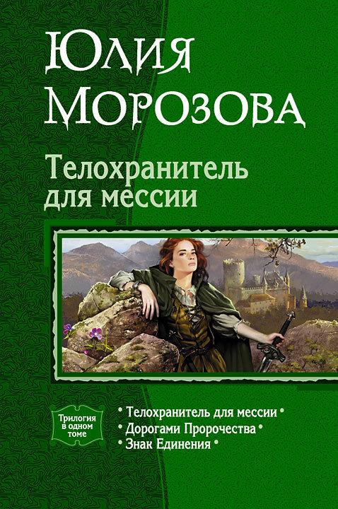 Юлия морозова книги скачать бесплатно