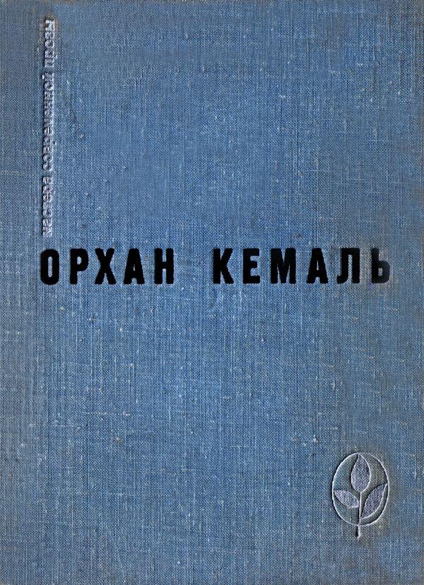 Скачать книгу орхан кемаль