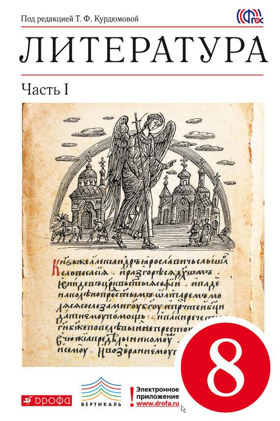 Скачать на электронную книгу учебник для 6 класса т.ф курдюмова часть