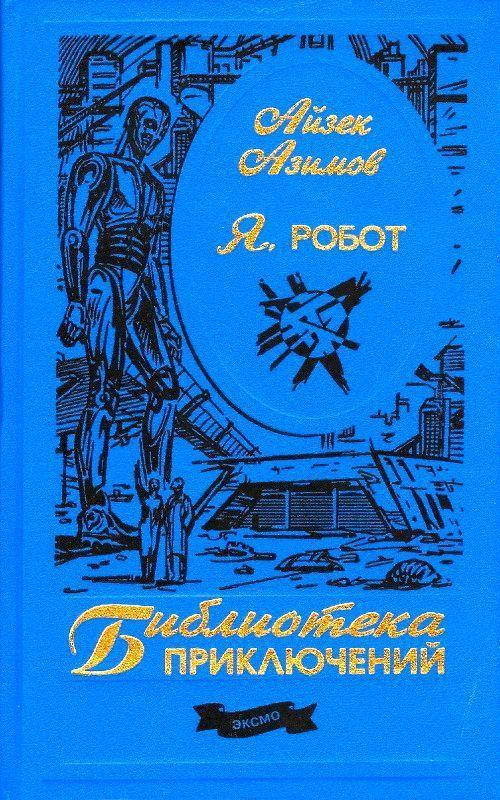 Я робот книга скачать epub