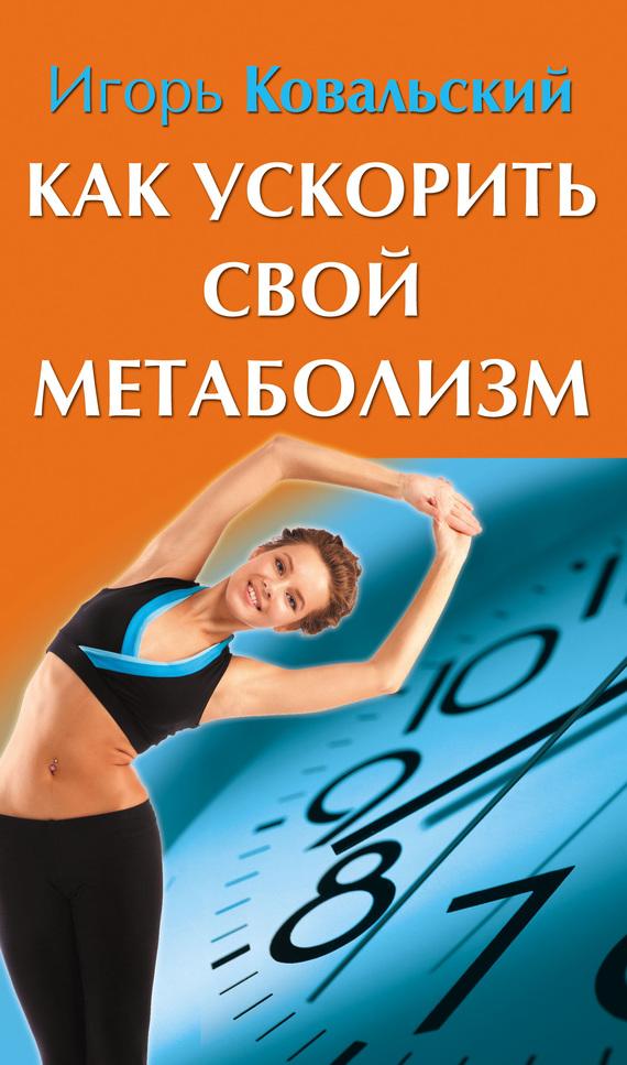 Скачать бесплатно книгу как ускорить свой метаболизм
