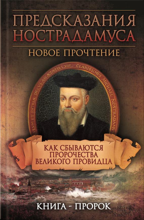 Нострадамус пророчества книга скачать