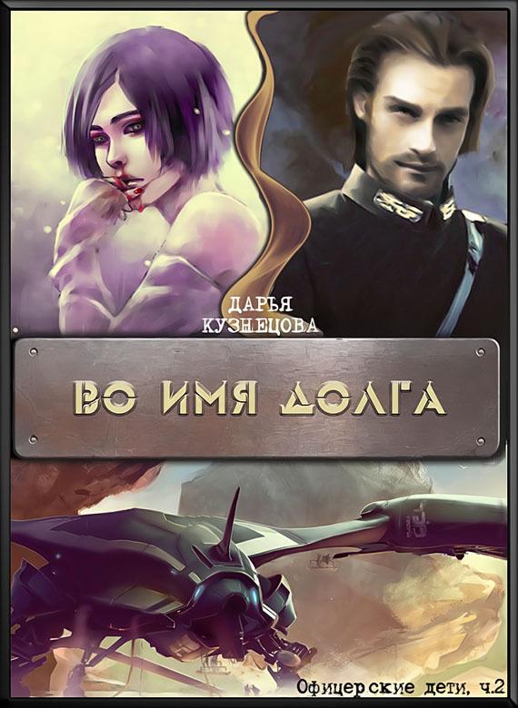 Дарья кузнецова книги скачать бесплатно