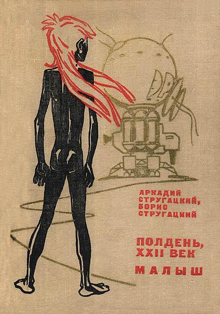 Аркадий и борис стругацкие, малыш – скачать fb2, epub, pdf на.