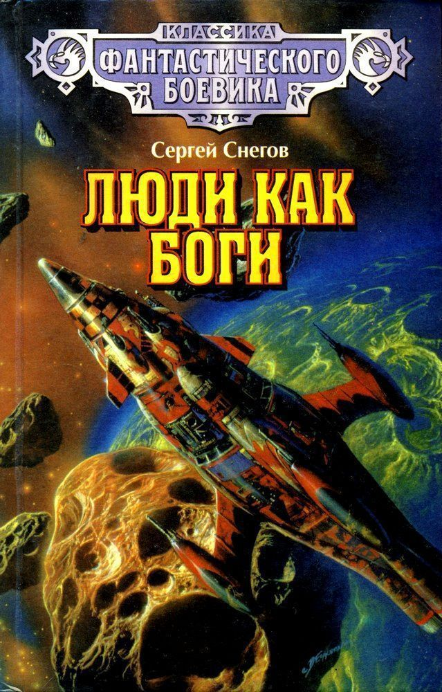 Книги русская космическая фантастика скачать бесплатно