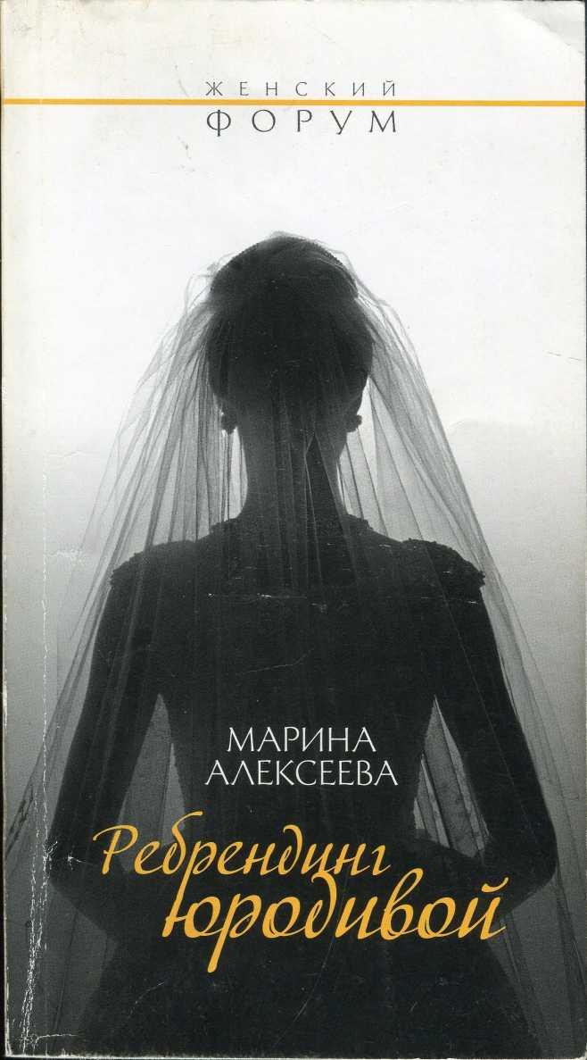 Алексеева марина скачать книги бесплатно