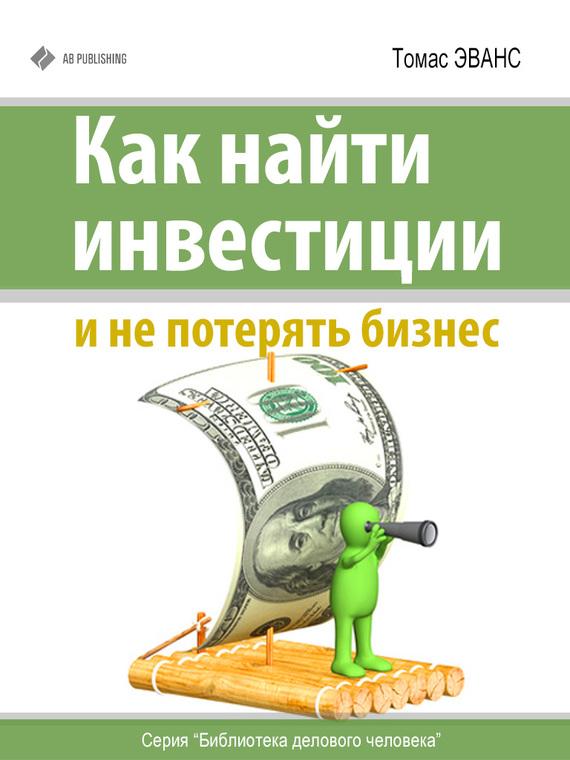 Скачать книгу бесплатно інвестування