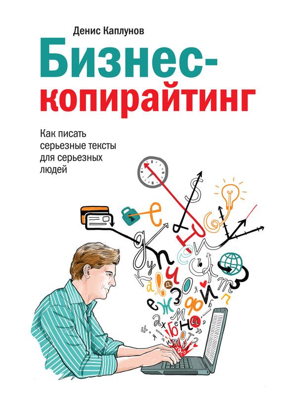Скачать тексты книг бесплатно