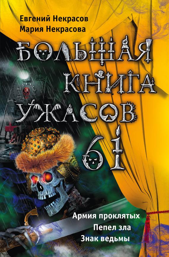 Скачать книгу ужасов