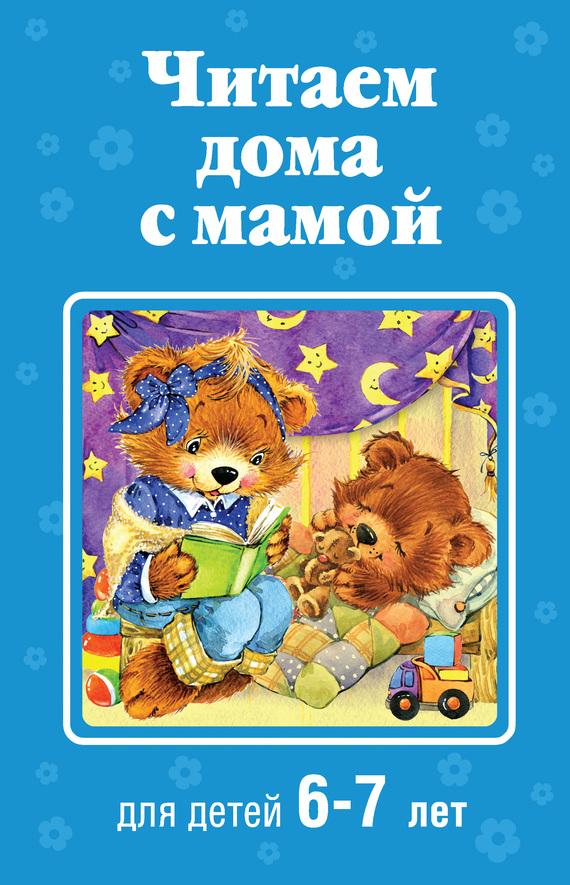 Книги детям 6 7 лет скачать