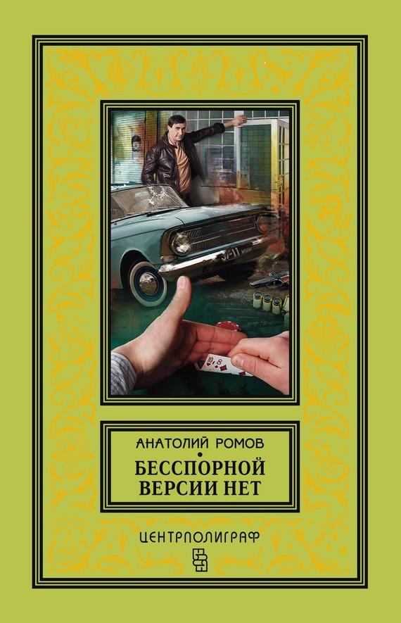 Ромов анатолий книги скачать бесплатно