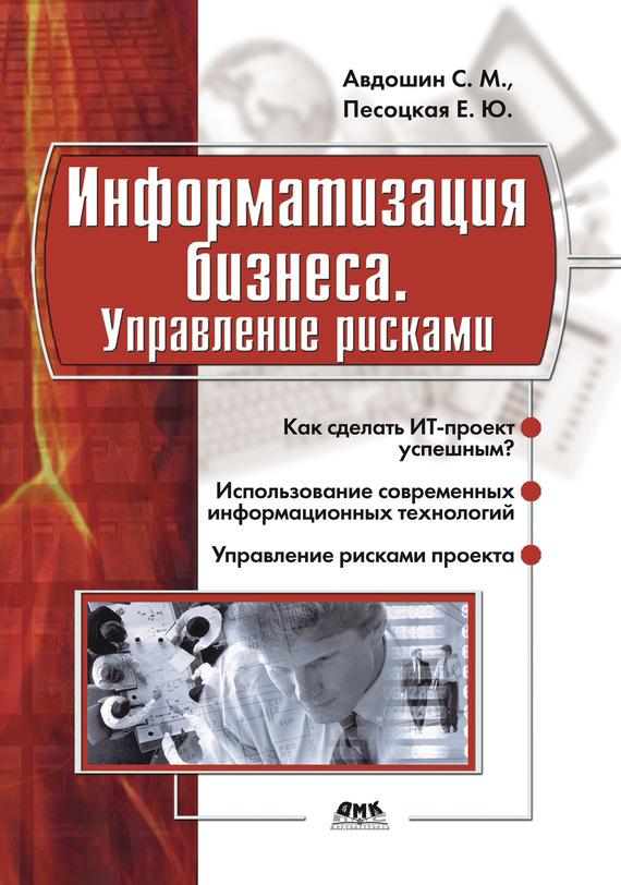 Скачать бесплатно книгу про бизнес
