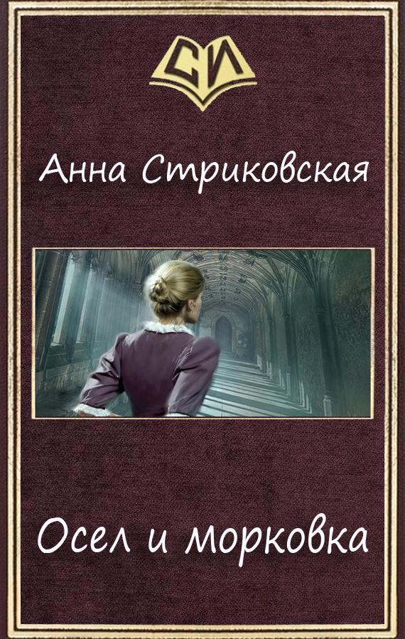 Скачать книгу стриковская богиня любви