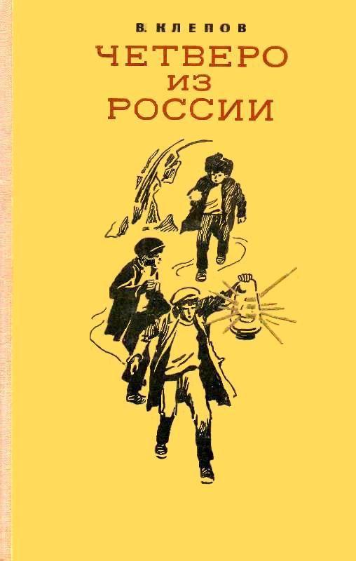 Четверо из россии скачать fb2