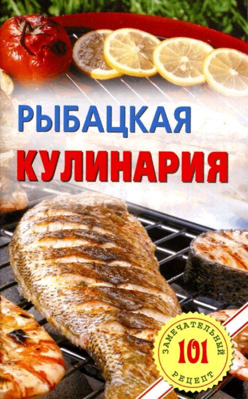 Скачать бесплатно книгу кулинарию