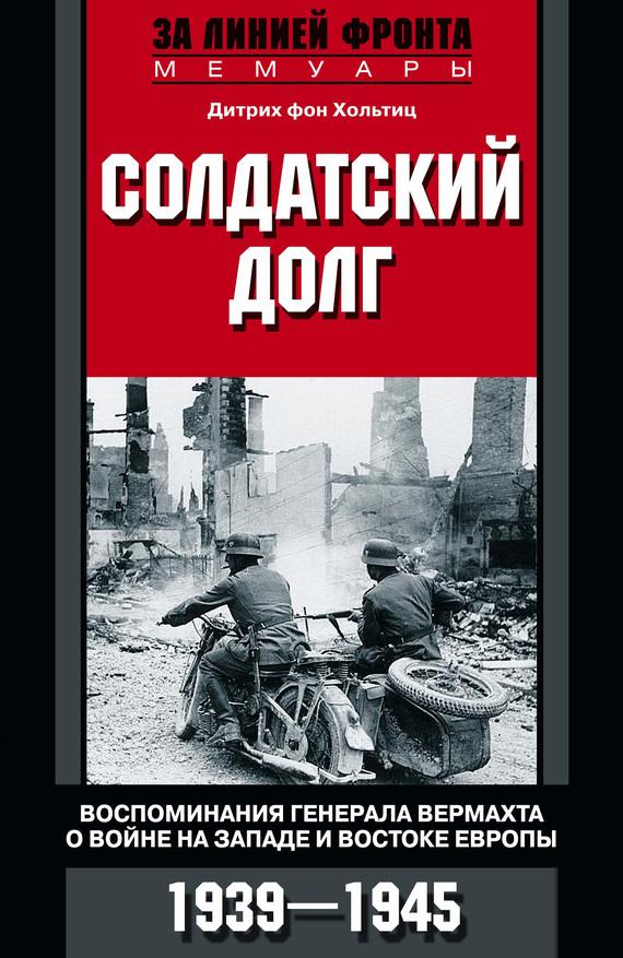 Скачать книги мемуары про войну
