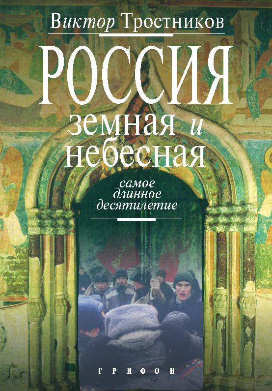 Тростников виктор николаевич книги скачать бесплатно