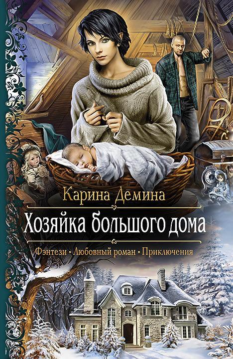 Скачать бесплатно книги демина карина