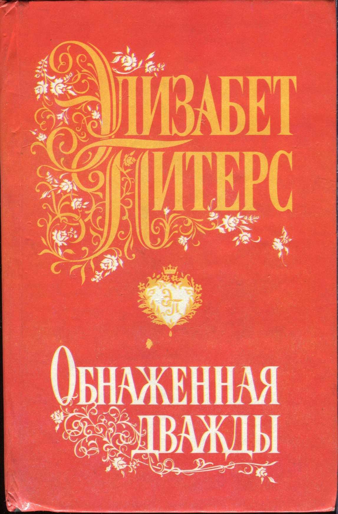 Книги элизабет питерс скачать бесплатно