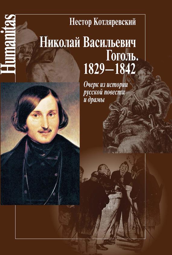Гоголь николай васильевич скачать книгу бесплатно