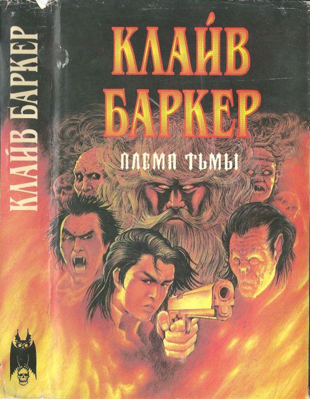 Клайв баркер книги крови скачать