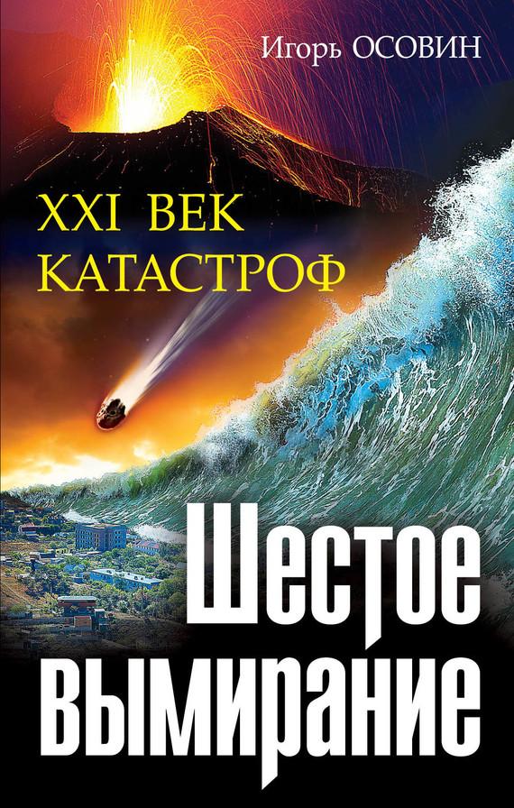 Книги катастрофах скачать бесплатно