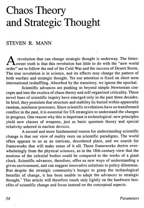 Теория хаоса книги скачать