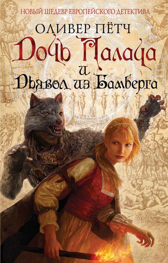 Дочь дьявола скачать книгу