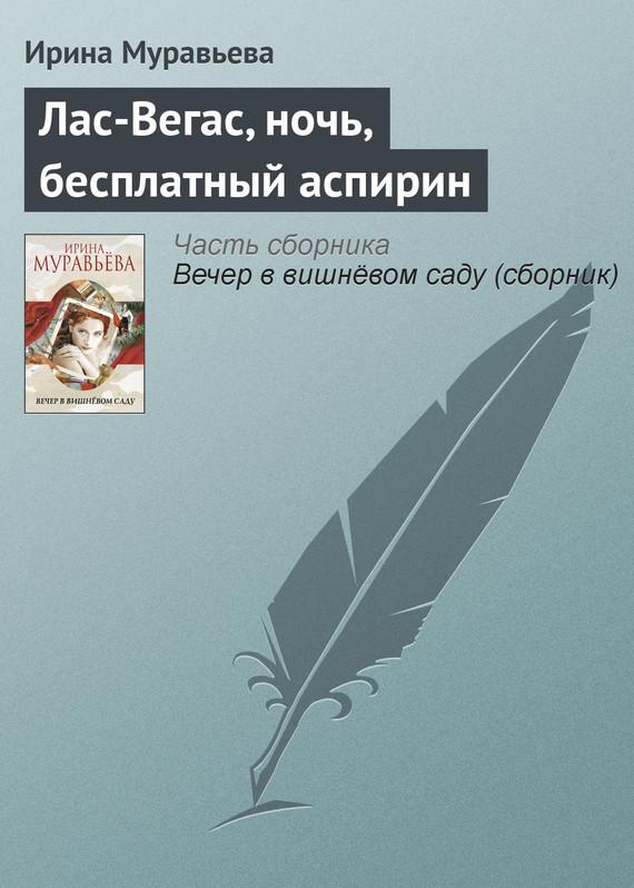 Ирина муравьева книги скачать бесплатно fb2
