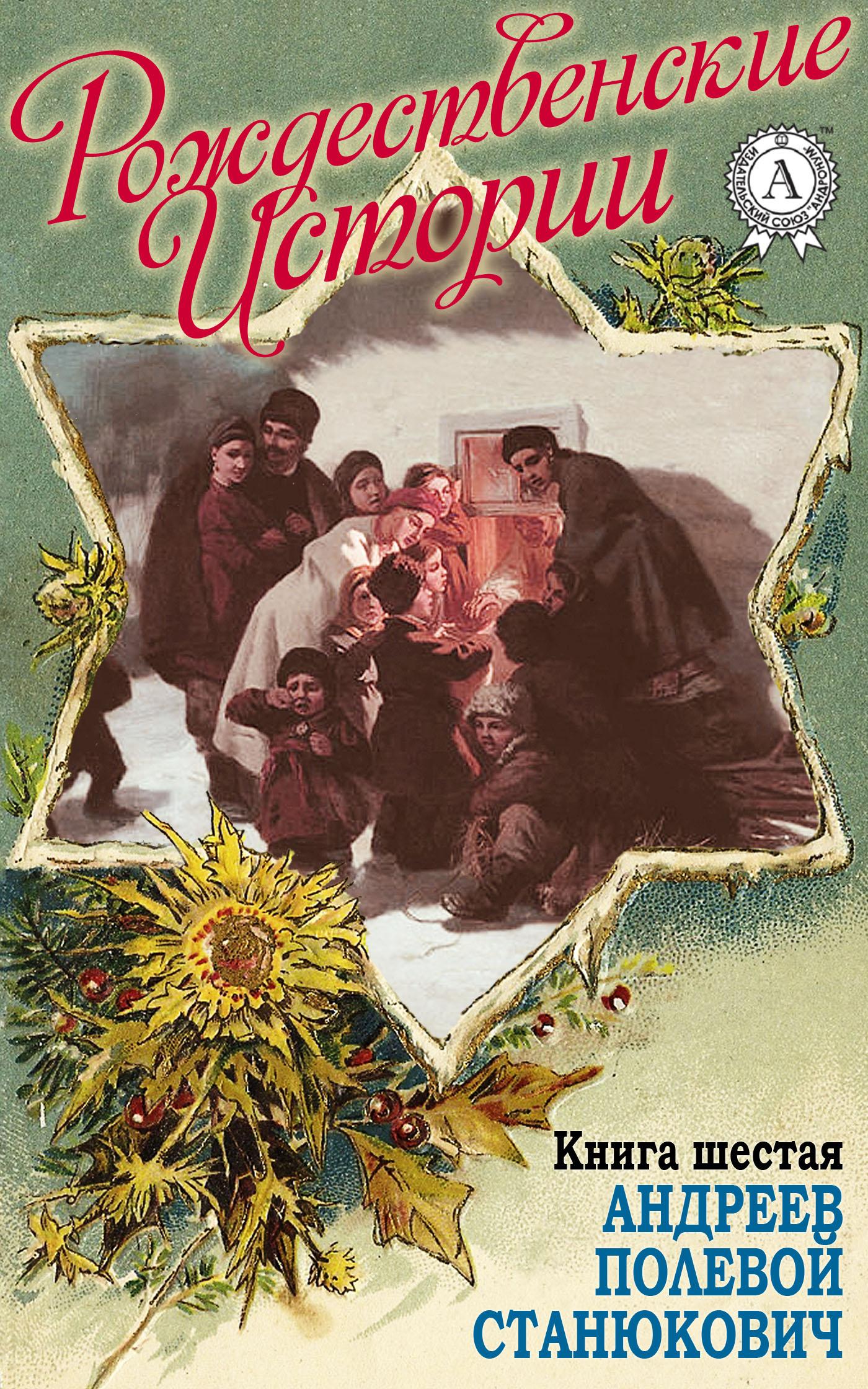Скачать бесплатно книгу рождественские истории