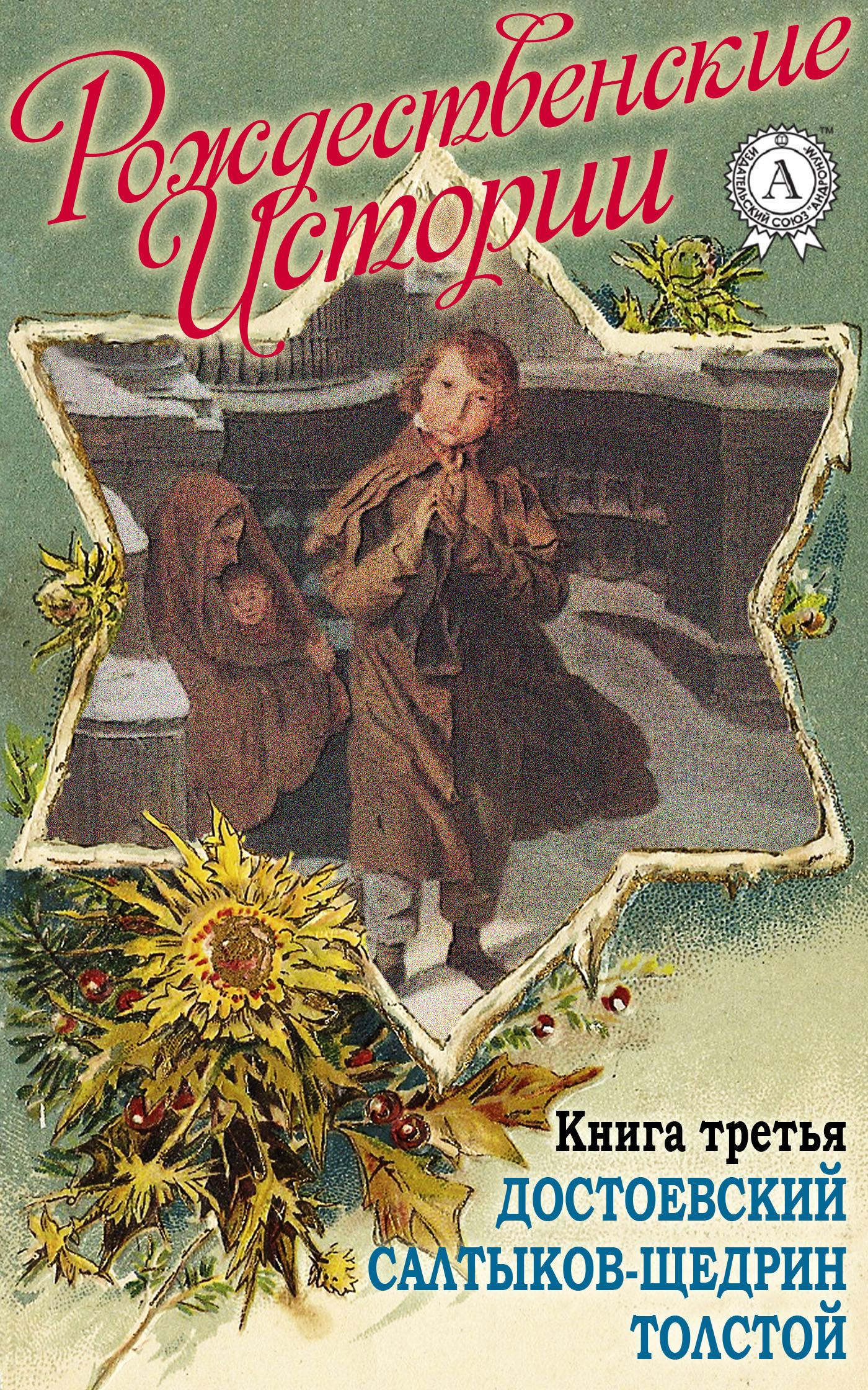 Рождественские истории скачать книгу