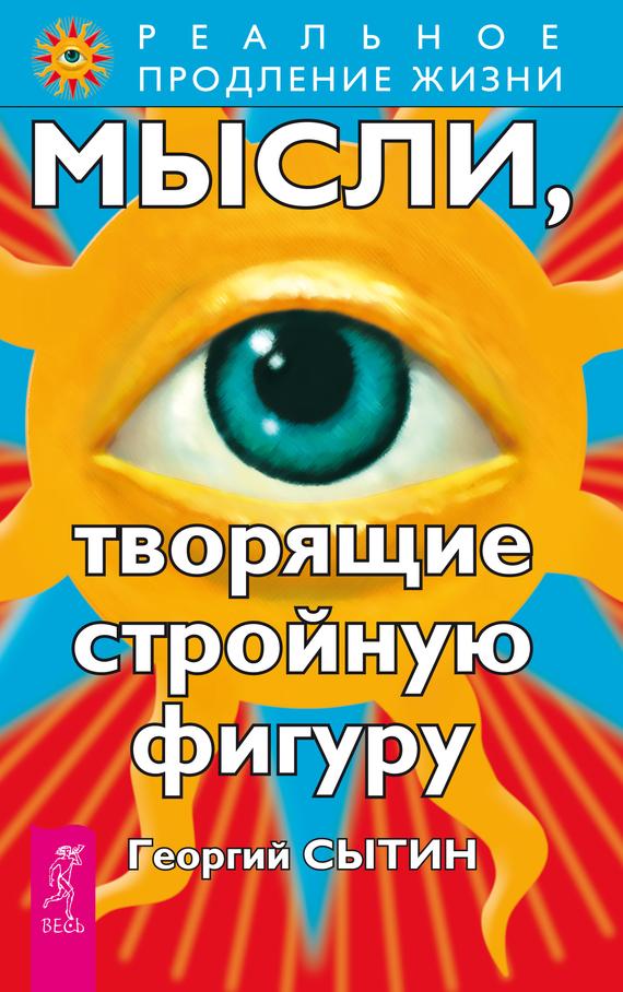 Георгий сытин, исцеляющие сеансы, проведенные академиком г. Н.