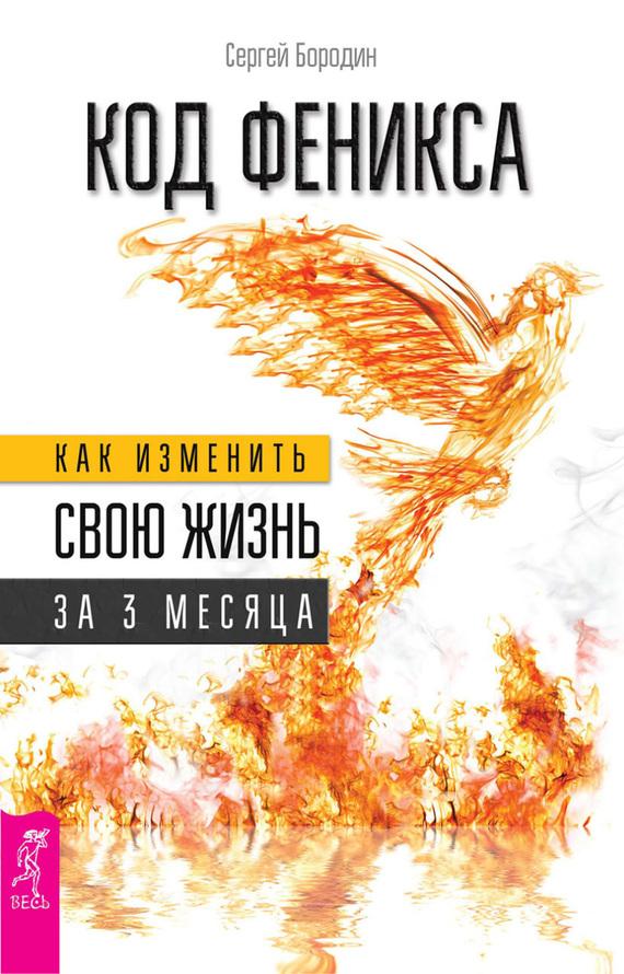Сергей бородин скачать книги бесплатно
