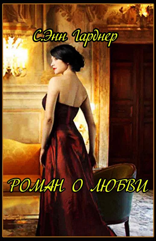 Скачать бесплатно книгу роман о любви