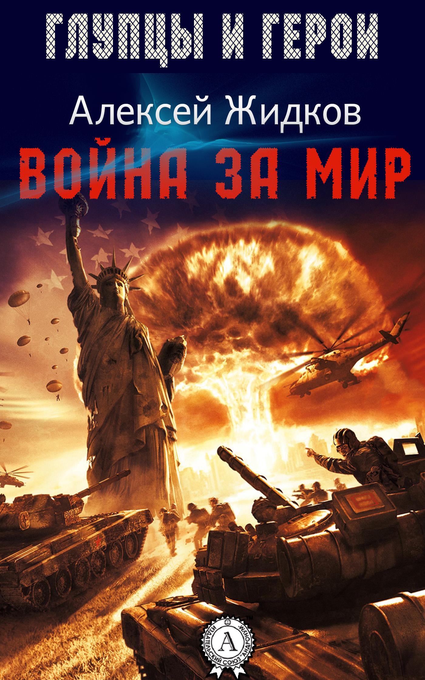 Скачать война и мир книга txt бесплатно