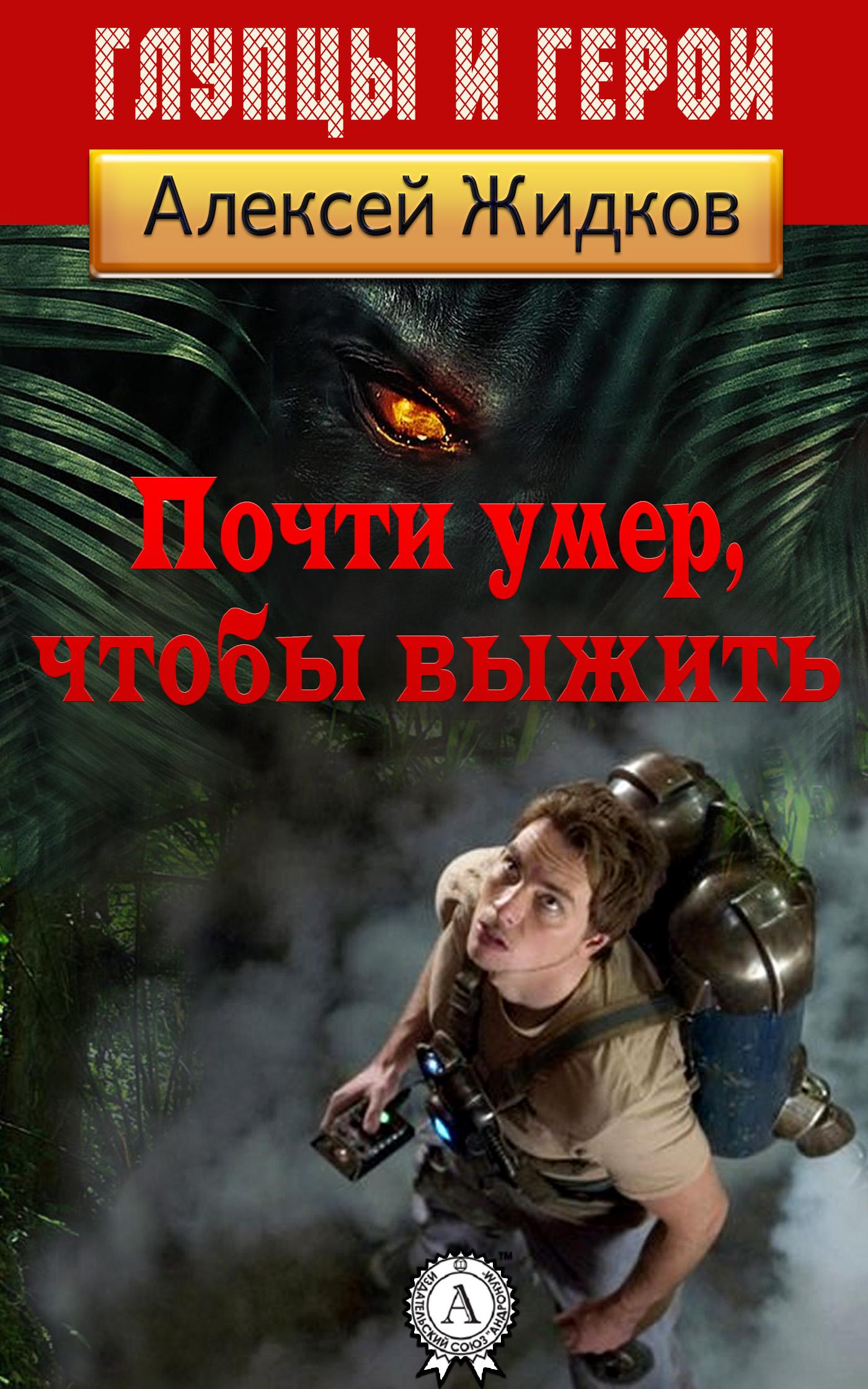 Скачать серию книг попаданцы в формате fb2